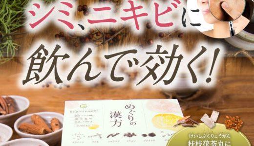 めぐりの漢方の口コミ評判 | シミ、ニキビに効く漢方薬
