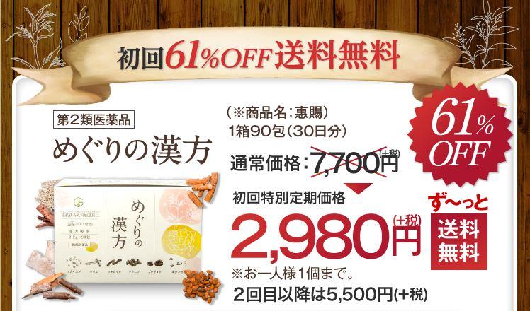 めぐりの漢方の値段